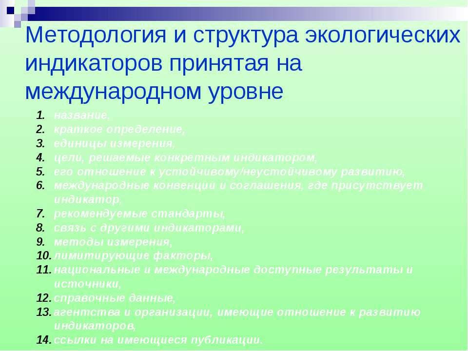 Методология и структура экологических индикаторов принятая на международном у...
