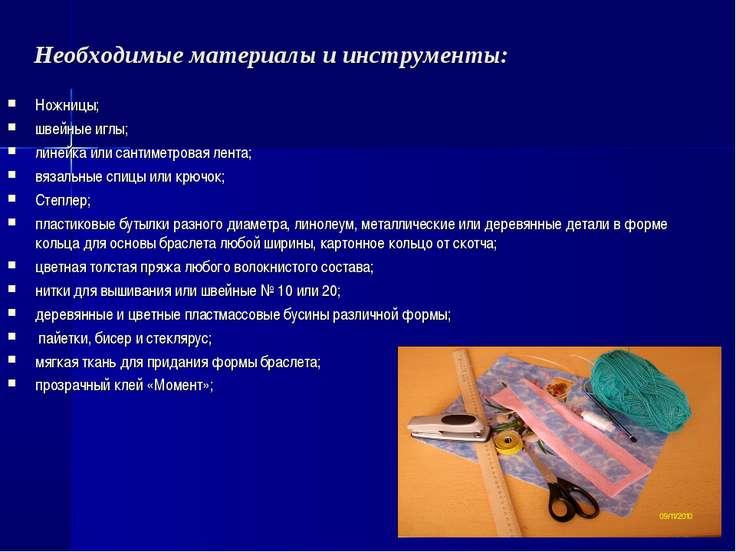 Необходимые материалы и инструменты: Ножницы; швейные иглы; линейка или санти...