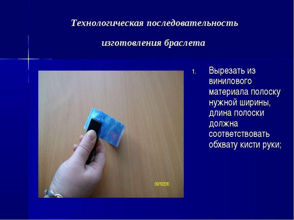 Технологическая последовательность изготовления браслета Вырезать из винилово...