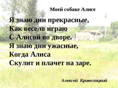 Алексей Криволицкий Я знаю дни прекрасные, Как весело играю С Алисой во дворе...