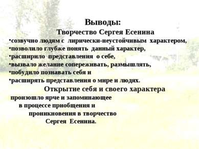 Выводы: Творчество Сергея Есенина созвучно людям с лирически-неустойчивым хар...