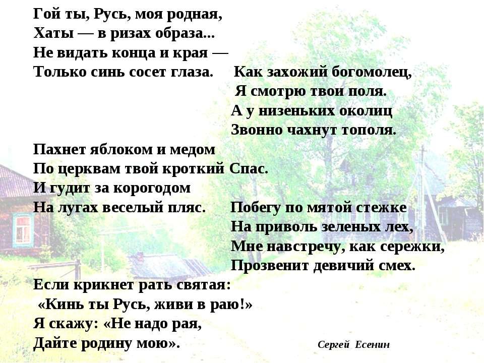 Гой ты, Русь, моя родная, Хаты — в ризах образа... Не видать конца и края — Т...