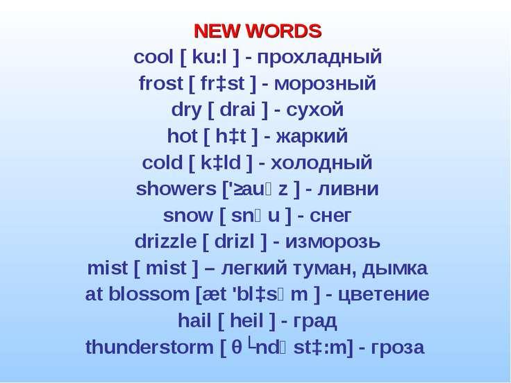 NEW WORDS cool [ ku:l ] - прохладный frost [ frɔst ] - морозный dry [ drai ] ...