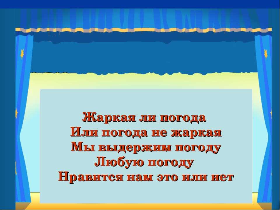 Жаркая ли погода Или погода не жаркая Мы выдержим погоду Любую погоду Нравитс...