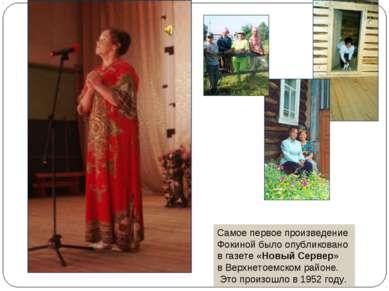 Самое первое произведение Фокиной было опубликовано в газете «Новый Сервер» в...
