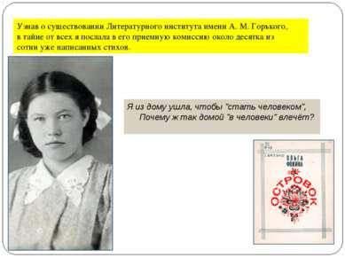 Узнав о существовании Литературного института имени А. М. Горького, в тайне о...