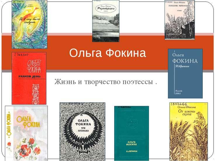 Жизнь и творчество поэтессы . Ольга Фокина