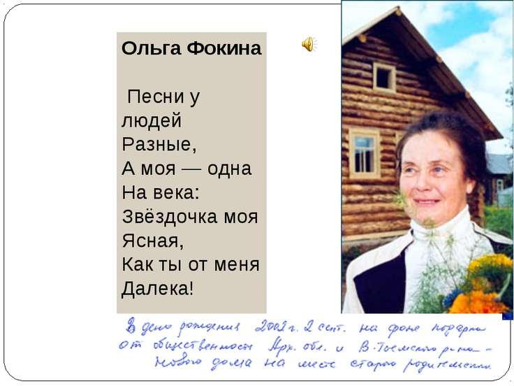Ольга Фокина Песни у людей Разные, А моя — одна На века: Звёздочка моя Ясная,...