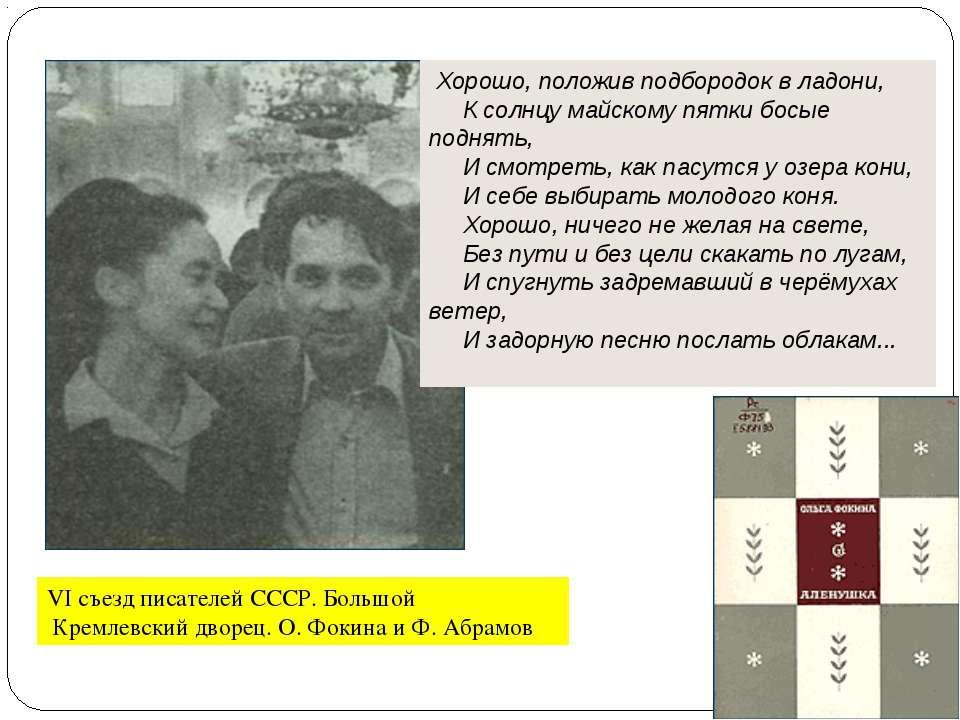 VI съезд писателей СССР. Большой Кремлевский дворец. О. Фокина и Ф. Абрамов Х...