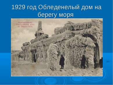 1929 год Обледенелый дом на берегу моря