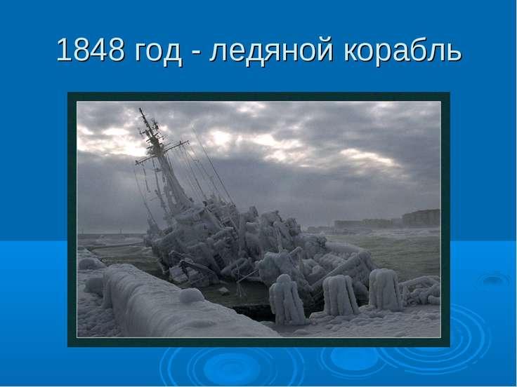 1848 год - ледяной корабль
