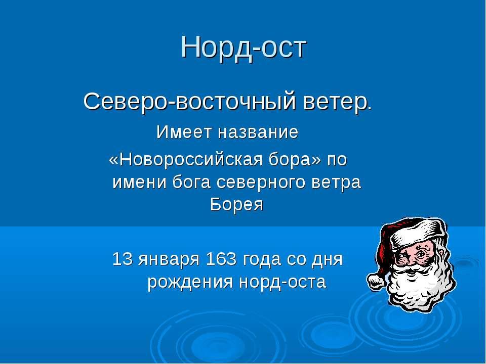 Норд-ост Северо-восточный ветер. Имеет название «Новороссийская бора» по имен...