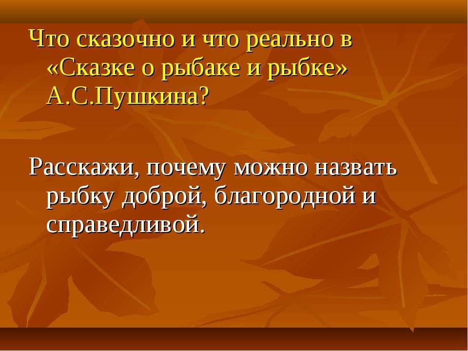 Что сказочно и что реально в «Сказке о рыбаке и рыбке» А.С.Пушкина? Расскажи,...