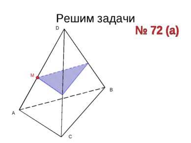Решим задачи A B C D M