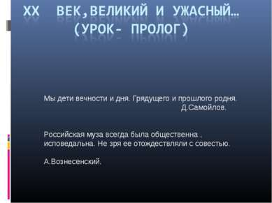 Мы дети вечности и дня. Грядущего и прошлого родня. Д.Самойлов. Российская му...