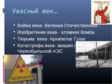 Ужасный век… Война века- Великая Отечественная . Изобретение века- атомная бо...