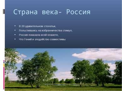Страна века- Россия В 20 удивительном столетьи, Польстившись на избранничеств...
