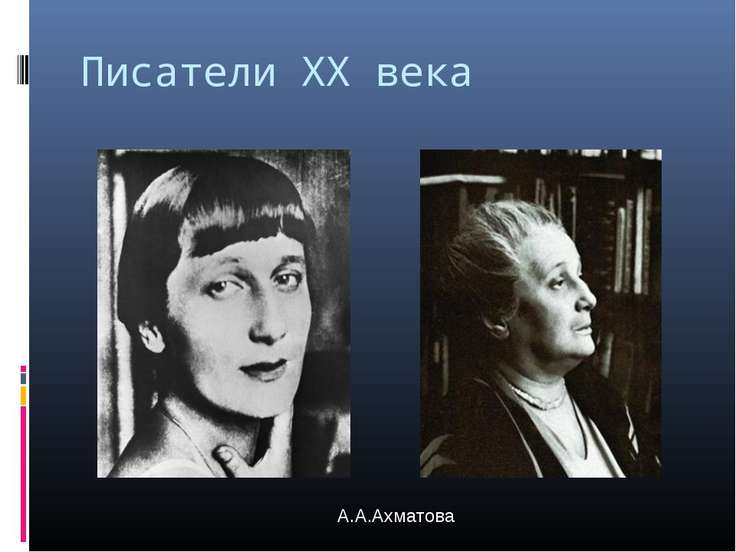 Писатели XX века А.А.Ахматова