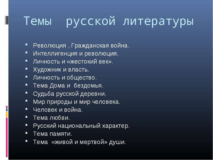 Темы русской литературы Революция , Гражданская война. Интеллигенция и револю...