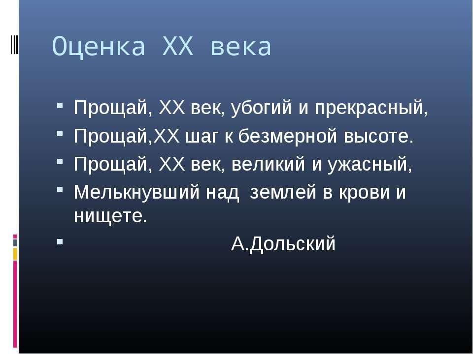 Оценка XX века Прощай, XX век, убогий и прекрасный, Прощай,XX шаг к безмерной...