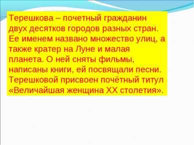 Терешкова – почетный гражданин двух десятков городов разных стран. Ее именем ...
