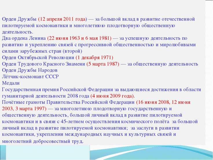 Орден Дружбы (12 апреля 2011 года) — за большой вклад в развитие отечественно...