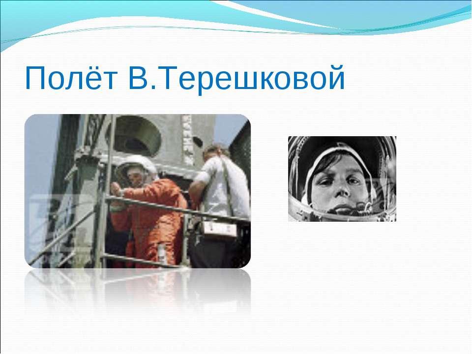 Полёт В.Терешковой