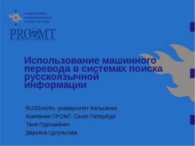 Использование машинного перевода в системах поиска русскоязычной информации R...