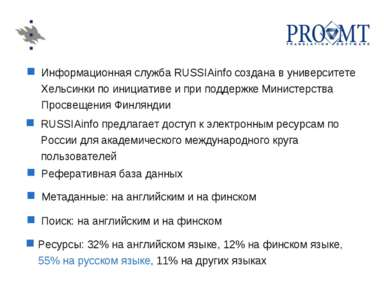 Информационная служба RUSSIAinfo создана в университете Хельсинки по инициати...