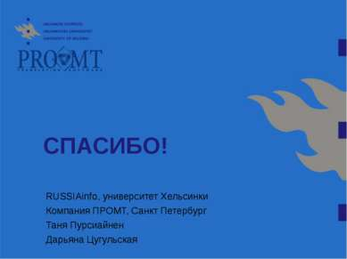 СПАСИБО! RUSSIAinfo, университет Хельсинки Компания ПРОМТ, Санкт Петербург Та...
