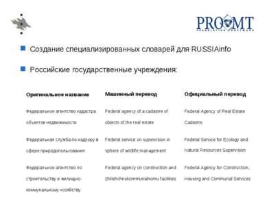 Создание специализированных словарей для RUSSIAinfo Российские государственны...
