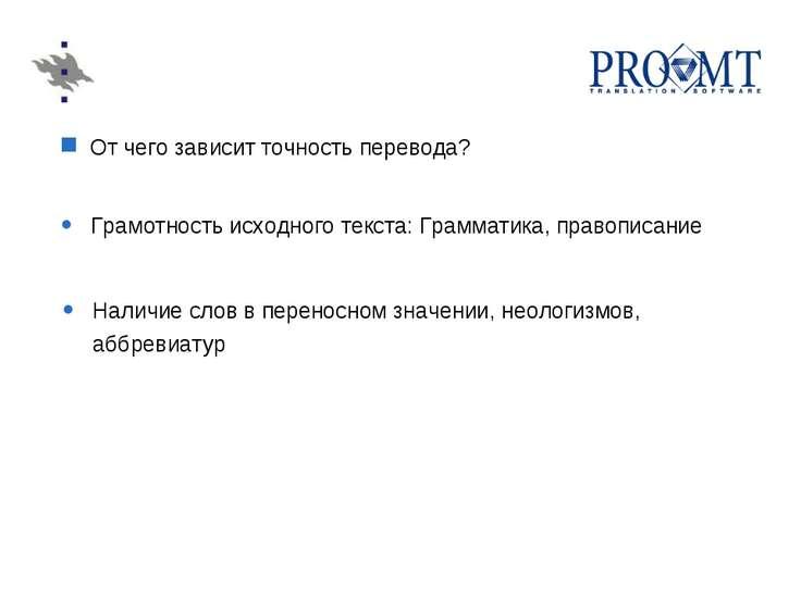 От чего зависит точность перевода? Грамотность исходного текста: Грамматика, ...