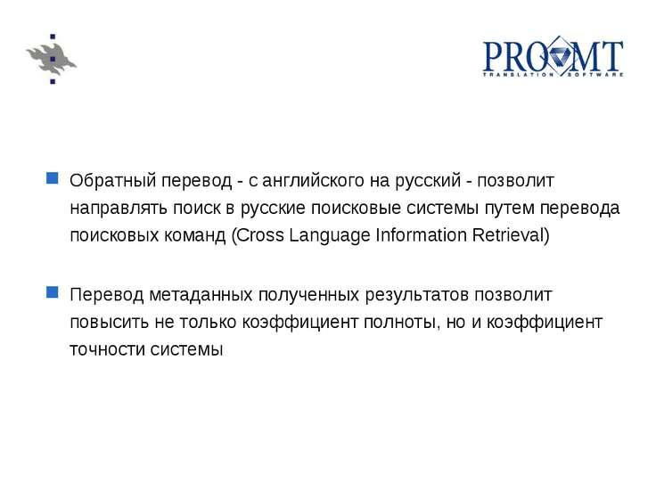 Обратный перевод - с английского на русский - позволит направлять поиск в рус...