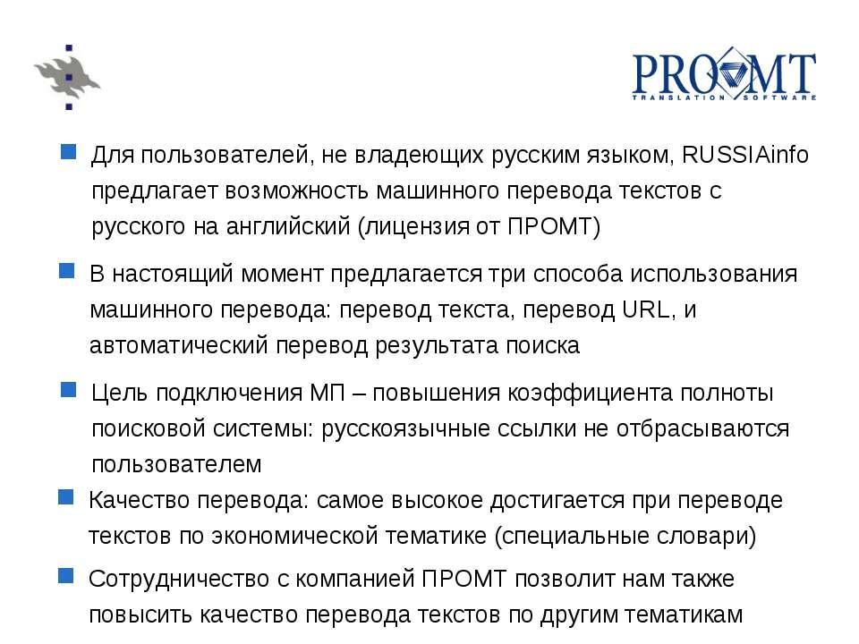 Для пользователей, не владеющих русским языком, RUSSIAinfo предлагает возможн...