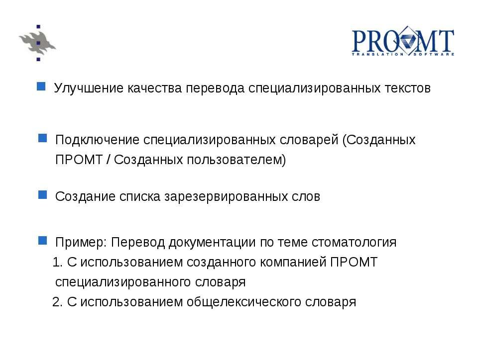 Улучшение качества перевода специализированных текстов Подключение специализи...