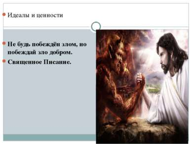 Идеалы и ценности Не будь побеждён злом, но побеждай зло добром. Священное Пи...