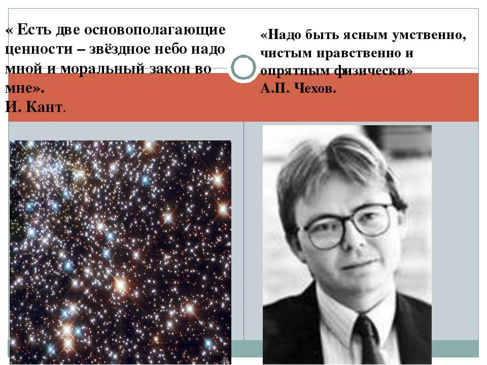« Есть две основополагающие ценности – звёздное небо надо мной и моральный за...