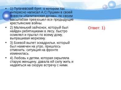 1) Пугачевский бунт, о котором так интересно написал А.С.Пушкин в своей повес...