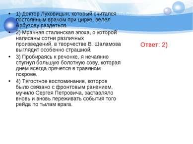 1) Доктор Луховицын, который считался постоянным врачом при цирке, велел Арбу...
