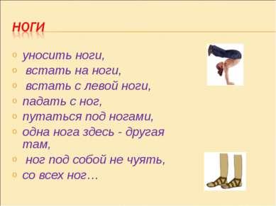 уносить ноги, встать на ноги, встать с левой ноги, падать с ног, путаться под...