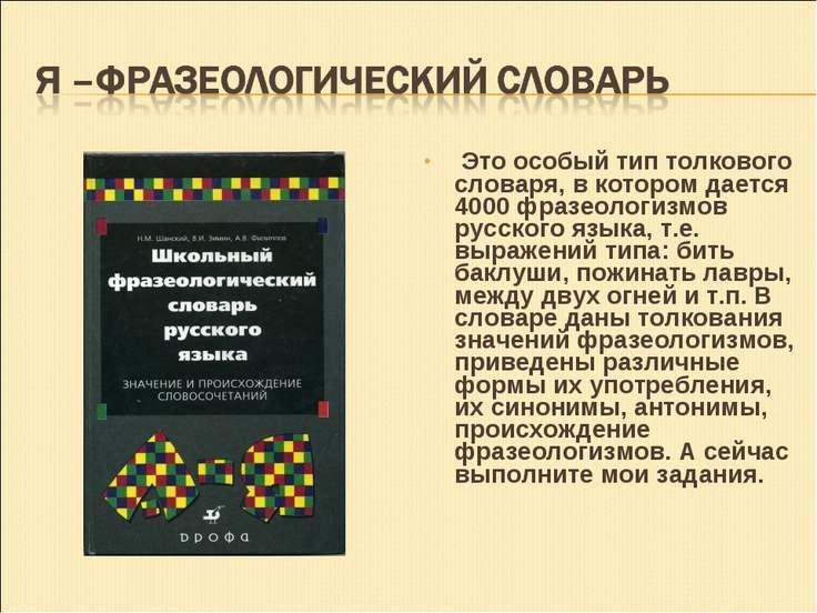 Это особый тип толкового словаря, в котором дается 4000 фразеологизмов русско...