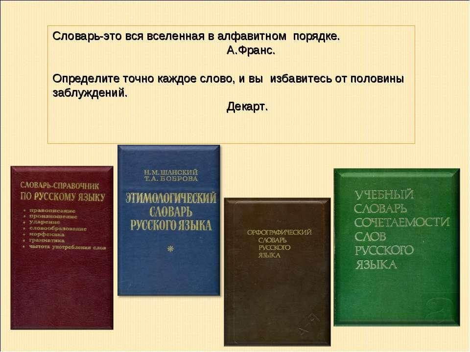 Словарь-это вся вселенная в алфавитном порядке. А.Франс.  Определите точно к...