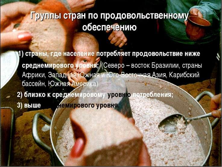 Группы стран по продовольственному обеспечению 1) страны, где население потре...