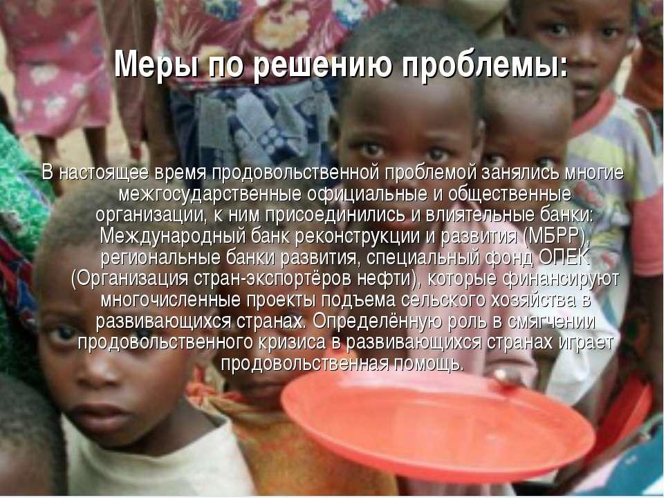 Меры по решению проблемы: В настоящее время продовольственной проблемой занял...