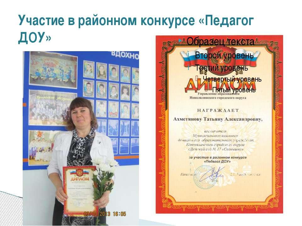 Участие в районном конкурсе «Педагог ДОУ»