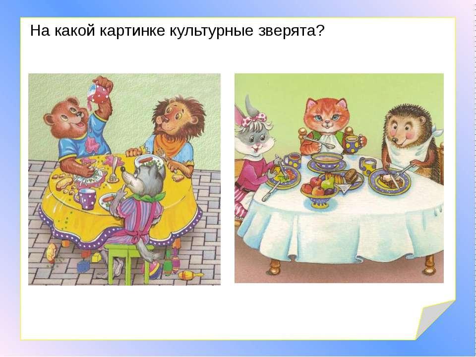 http://ped-kopilka.ru/vs-ob-yetikete/pravila-povedenija-za-stolom-dlja-shkol...