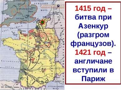 1415 год – битва при Азенкур (разгром французов). 1421 год – англичане вступи...