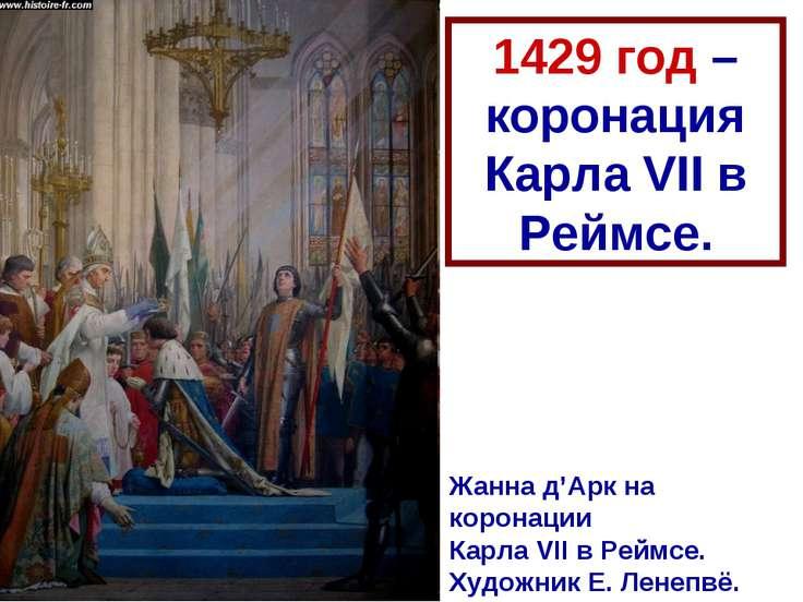 1429 год – коронация Карла VII в Реймсе. Жанна д'Арк на коронации Карла VII в...