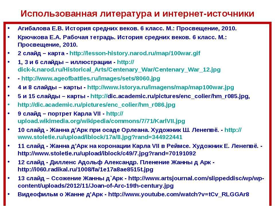 Использованная литература и интернет-источники Агибалова Е.В. История средних...