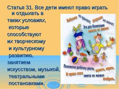 Статья 31. Все дети имеют право играть и отдыхать в таких условиях, которые с...